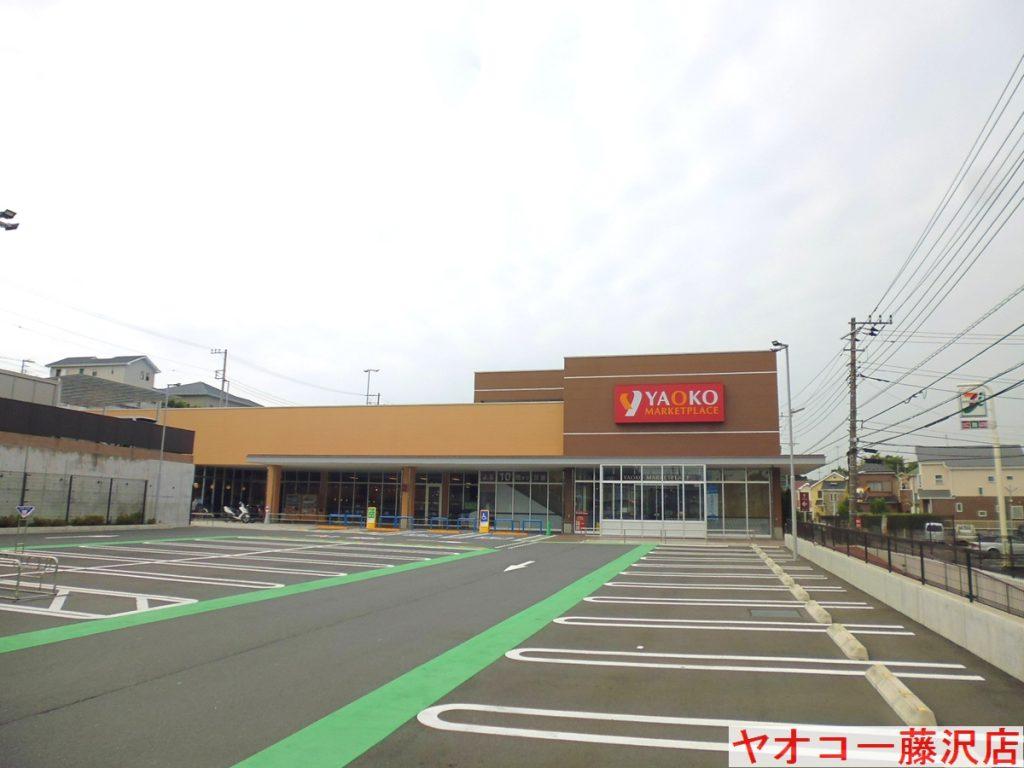 ヤオコー藤沢柄沢店