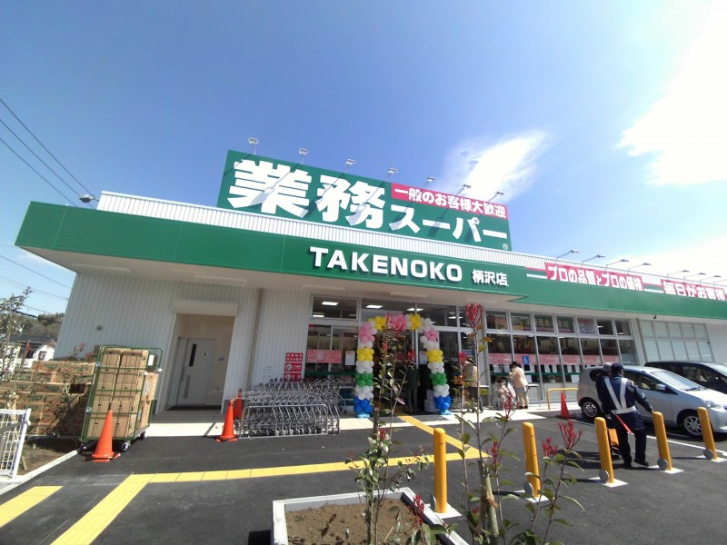 業務スーパー柄沢店1