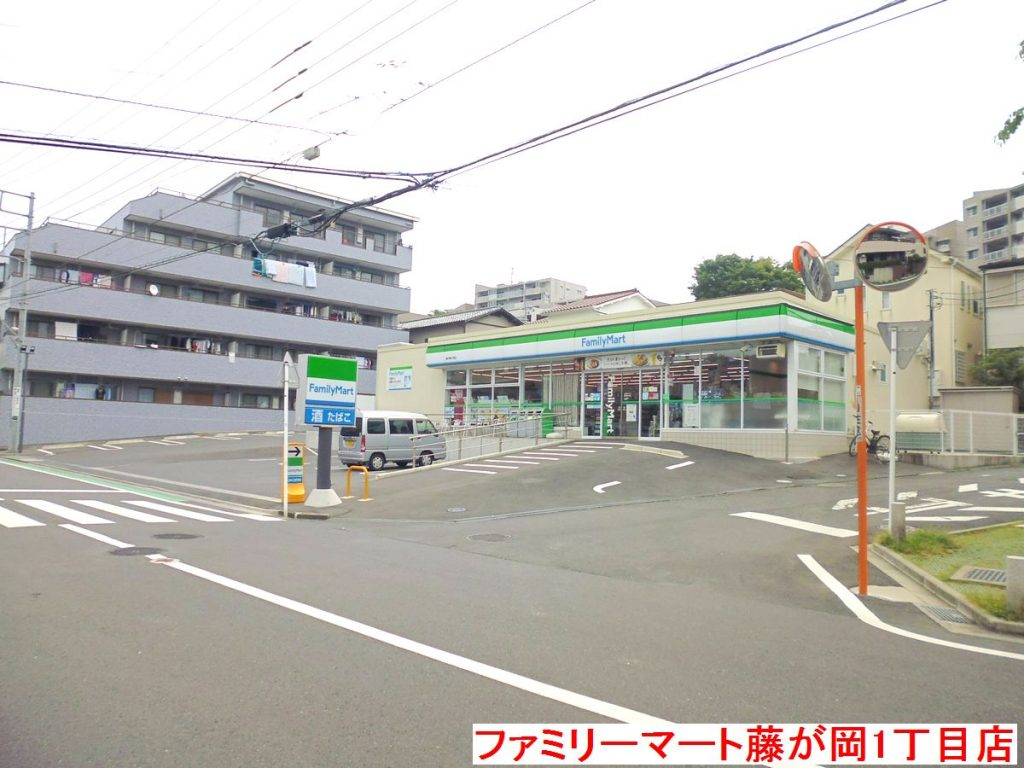 ファミリーマート藤が岡1丁目店