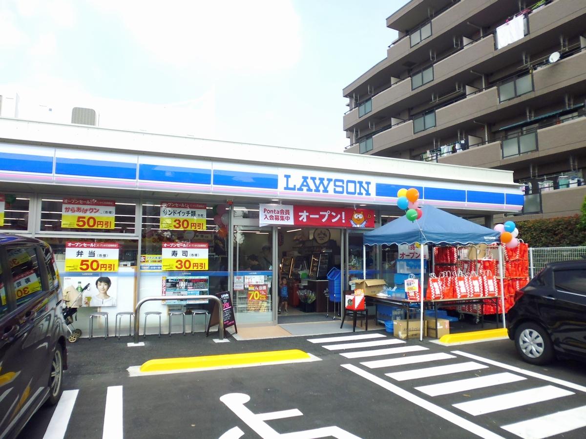 ローソン藤沢遊行坂店